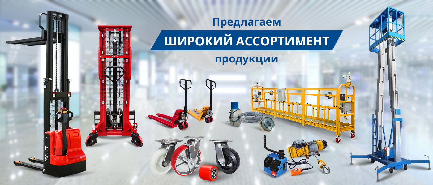 грузоподъемное оборудование advanta-kazan.ru